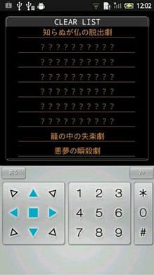 【脱出ゲーム】ワルモノ狂奏曲:ポイント5