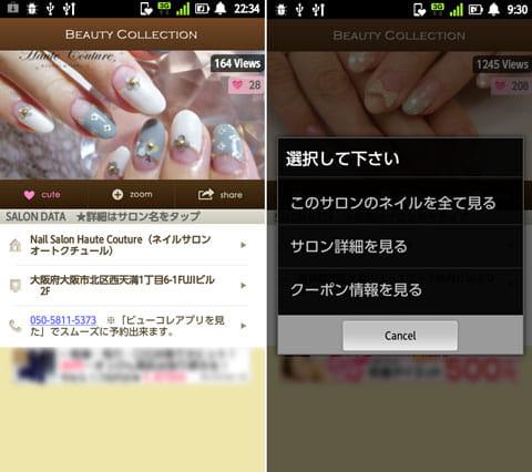 ネイルアートカタログ:ネイル詳細画面(左)店名をタップすると、クーポン情報が見られる(右)