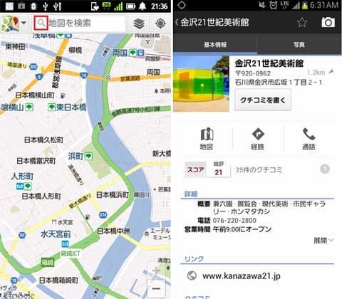 フリーワード検索が便利(左)施設の詳細情報画面(右)
