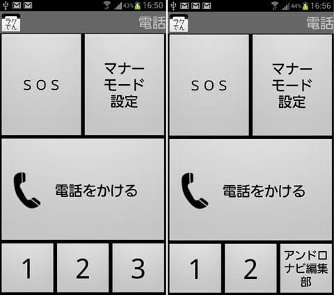 ラクでん:「電話」画面(左)ワンタッチダイヤル登録後(右)
