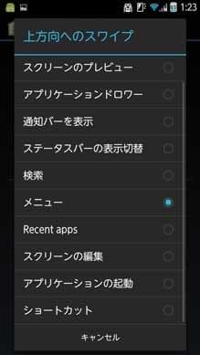 Holo Launcher HD:メニューボタンの長押しやホーム画面での上下方向のスワイプで、様々な操作を行える