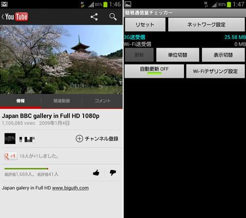 フルハイビジョン動画の詳細画面(左)測定結果(右)