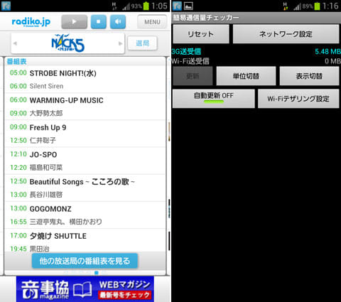 radiko.jp for Android画面(左)測定結果(右)