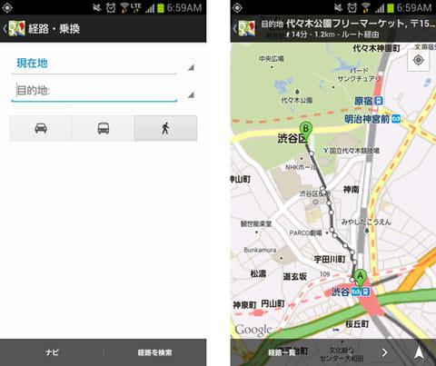 マップ:徒歩・電車・車・自転車に対応した万能ナビ機能