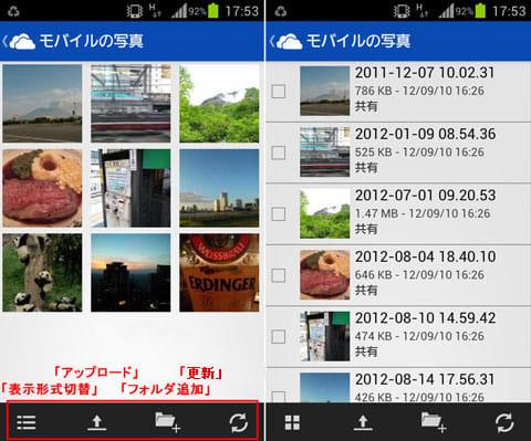 OneDrive (旧 SkyDrive):タイル形式のメイン画面(左)リスト形式で表示も可能(右)