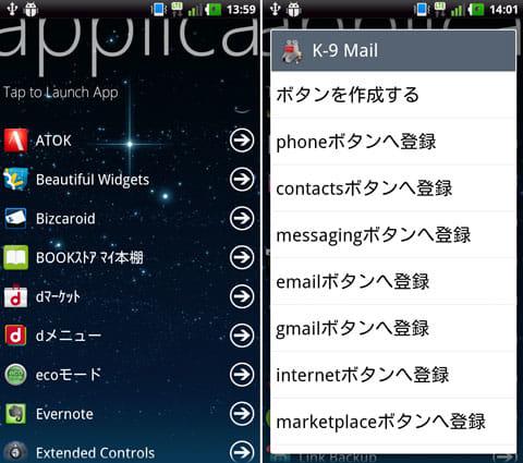 LauncherLi:ドロワー画面。各アプリをタップすると起動する(左)長押しすると、アプリ登録ウィンドウが表示される(右)