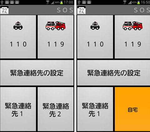 ラクでん:「SOS」画面(左)緊急連絡先登録後(右)