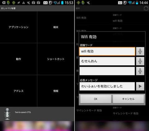 おしゃべり秘書:アプリ起動画面(左)Wi-Fiの認識ワード設定画面(右)