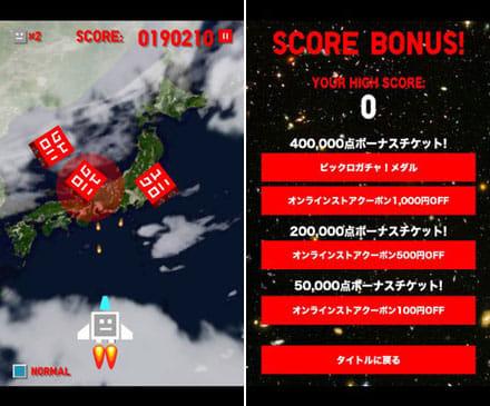 ビックロベーダー:アイテムを取得して自機を強化せよ。(左)スコアに応じて実際に使えるクーポン券がもらえる。(右)