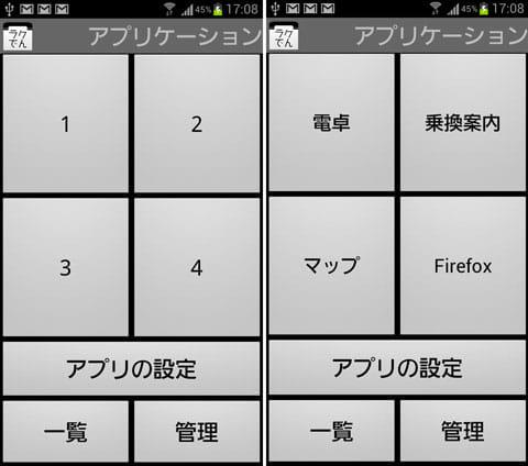ラクでん:「アプリケーション」画面(左)アプリケーション登録後(右)