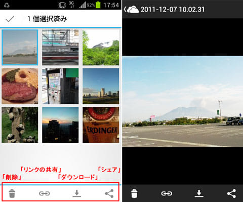 OneDrive (旧 SkyDrive):ファイル選択中(左)ファイル詳細画面(右)