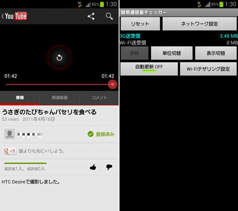 YouTube動画詳細画面(左)測定結果(右)