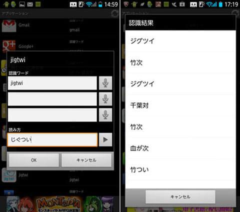 おしゃべり秘書:『jigtwi』のアプリの読みがな変更(左)アプリのワード音声入力結果(右)