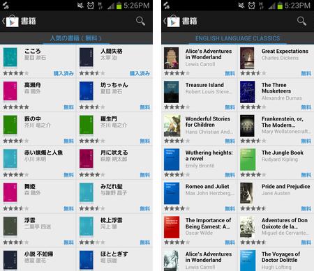 Google Play ブックス:Google Playには無料の電子書籍が充実