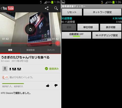 高画質動画の詳細画面(左)測定結果(右)