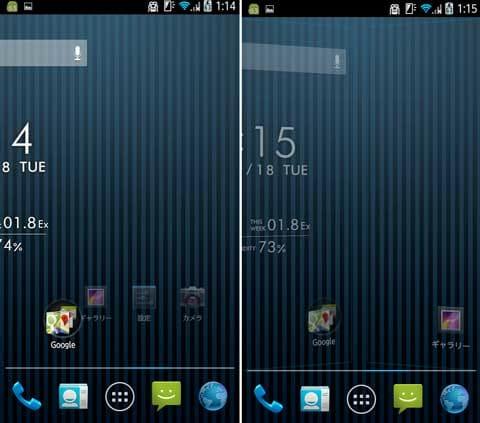 Holo Launcher HD:ページ切り替え時のエフェクトを選べる。カードスタック(左)タブレット端末用ホーム風(右)