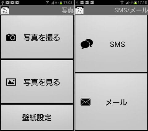 ラクでん:「写真」画面(左)「メール」画面(右)