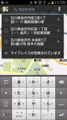 マップ:施設名や住所以外にキーワード検索にも対応