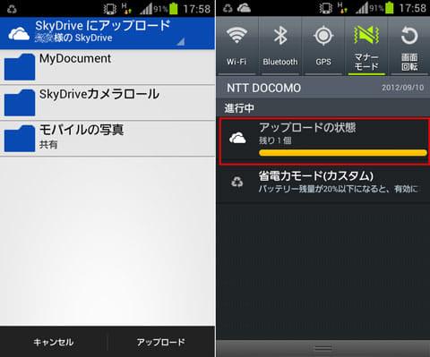 OneDrive (旧 SkyDrive):フォルダ指定画面(左)アップロード中の通知領域画面(右)