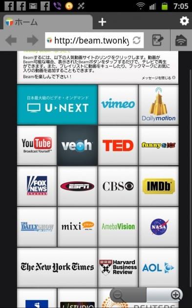 Twonky Beam: 動画/音楽/写真の再生/転送アプリ:起動時メニュー。人気ビデオサイトが並ぶ