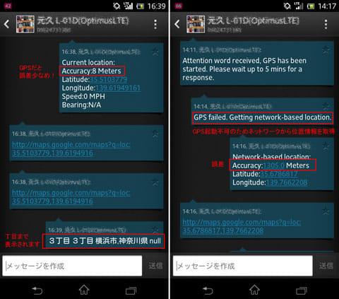 Wheres My Droid:Googleマップのリンクをクリックすると端末の位置情報がわかる(左)GPS圏外の場合の画面(右)