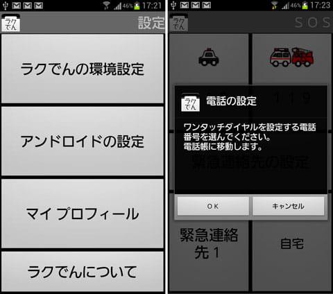 ラクでん:「設定」画面(左)登録操作はガイダンス付きで安心(右)