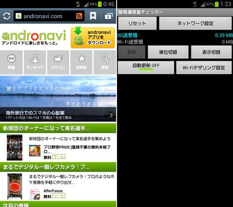 andronavi表示画面(左)測定結果(右)