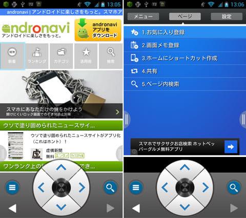 Smoozy ウェブブラウザ:リンクがある部分は青枠で囲まれる(左)ケータイではおなじみの画面メモも搭載(右)