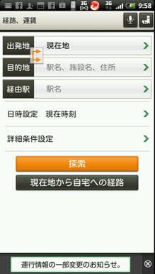 Yahoo!乗換案内 無料の時刻表、運行情報、乗り換え検索:検索画面。「マイク」アイコンから音声入力可能