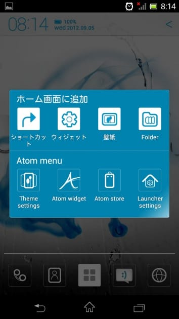 アトムランチャー (Atom Launcher):画面長押しで操作メニューを表示