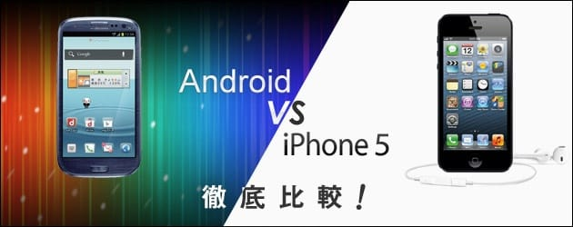 Android VS iPhone 5~使い勝手のよさを徹底比較!~