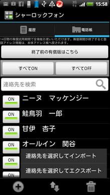 プライバシーモード搭載シャーロックフォン無償試用・電卓版:連絡先登録画面