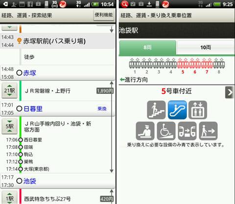 Yahoo!乗換案内 無料の時刻表、運行情報、乗り換え検索:乗り換える停車駅と時刻を表示(左)乗車位置も確認可能(右)