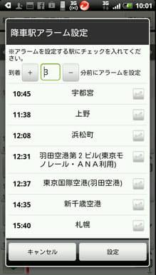 Yahoo!乗換案内 無料の時刻表、運行情報、乗り換え検索:「降車駅アラーム設定」画面