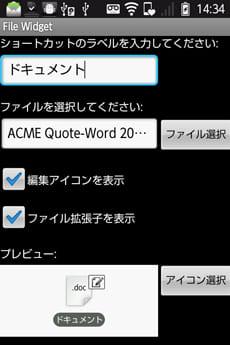 File Widget:ショートカットの作成画面