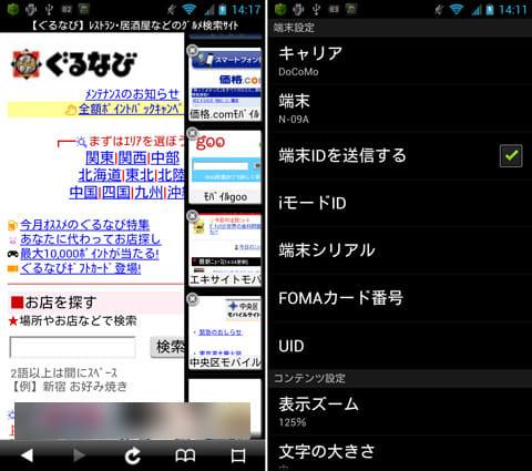 GalapaBrowser:サイトを複数表示できるタブ機能(左)ケータイのキャリア・端末まで指定できる(右)