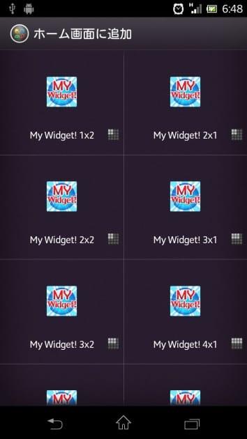 My Widget!:サイズを指定する