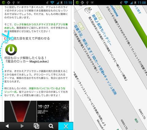 NetFront Life Browser:切り抜きは指で操作する(左)不思議な斜め読みビュー機能(右)