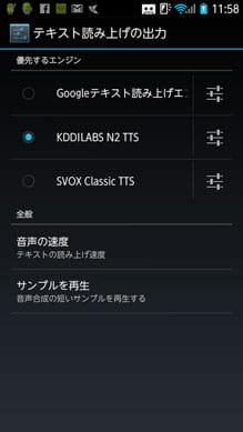 おしゃべり秘書:音声合成アプリ『N2 TTS』の設定画面