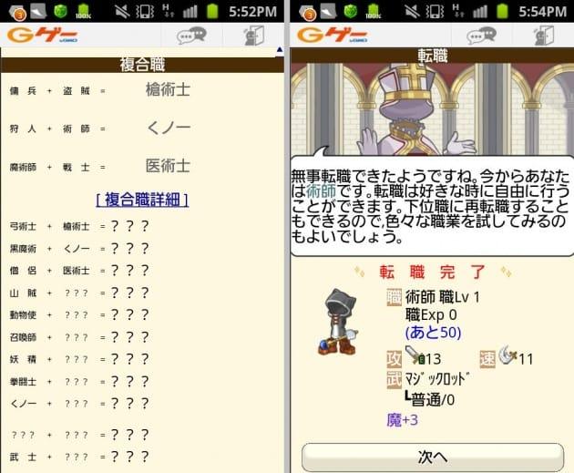 伝説のまもりびとAnotherStory:職業形態が一覧で見られる(左)最初の転職で術師を選択(右)