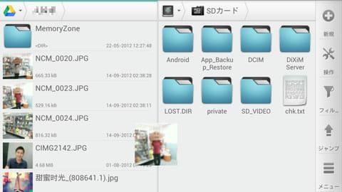 Solid Explorer Beta2:横向きなら2画面同時に表示が可能。Google ドライブからSDカードへデータを移動