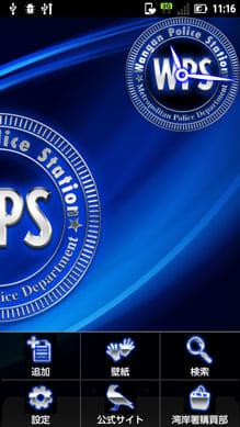 踊る大捜査線(WPS)きせかえ:時計ウィジェットの配置も可能