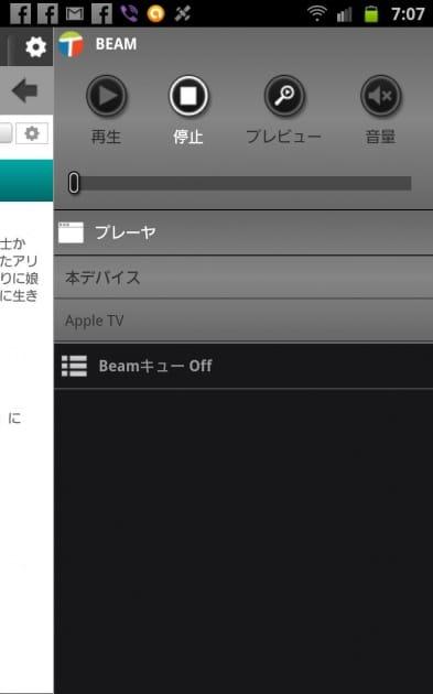 Twonky Beam: 動画/音楽/写真の再生/転送アプリ:「再生設定」画面。プレーヤデバイスを選択することができる