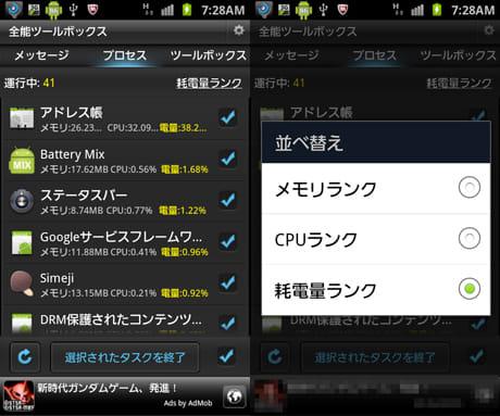 全能ツールボックス(All-In-One Toolbox) :バッテリー使用量の多い順にアプリを表示(左)表示内容はCPU使用率やメモリ使用量順にも変更できる(右)