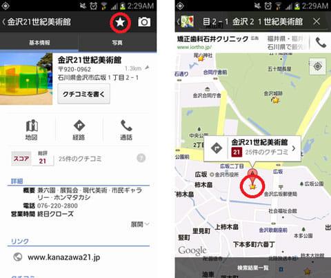 マップ:お気に入りに追加した施設は、地図上に☆でマッピングされる