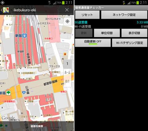 マップ画面(左)測定結果(右)