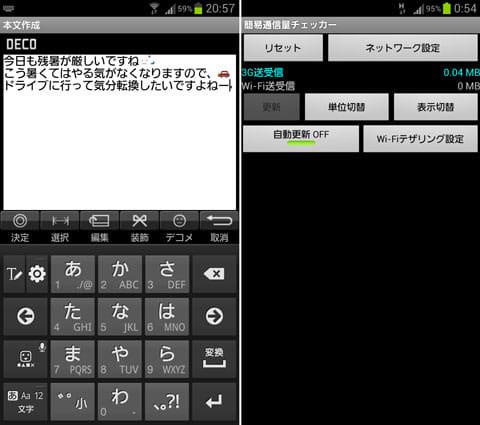 「spモード」でのメール作成画面(左)測定結果(右)