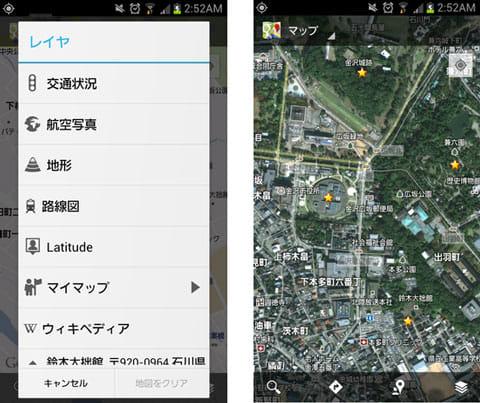 マップ:レイヤを使って地図をさらに充実させよう(左)「航空写真」にチェックを入れた場合(右)