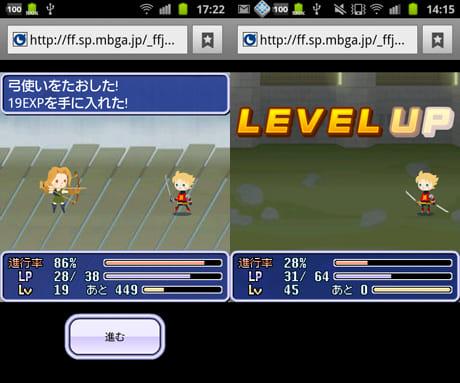 クエスト中に出現するモンスターを倒すと経験値が獲得できる(左)レベルアップするとLPなどの上限がアップします(右)