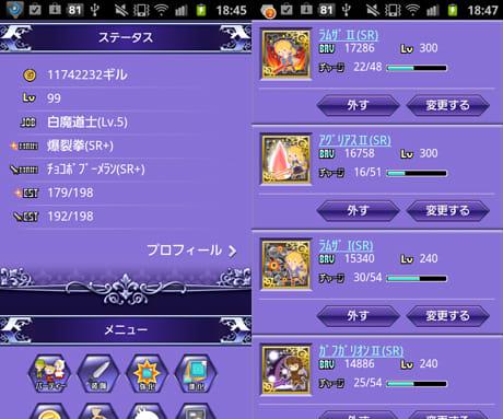 ジョブは戦士から白魔道師にジョブチェンジ。レベルはあっという間に99(左)召喚石や武器のレベルは進化を行い、300ぐらいまで上げた(右)